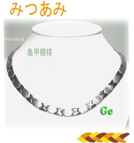 チタン ゲルマニウム 亀甲模様 ネックレス チェーン ┣--*--*--┫ゲルマニウム 健康 ネックレス02P03Dec16【コンビニ受取対応商品】