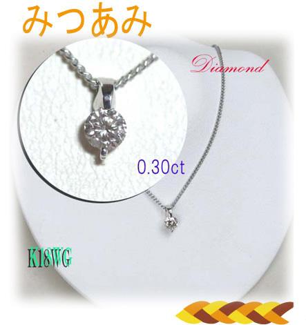 K18WGダイヤペンダント(0.30ct)┣--*--*--┫♪[K18WGダイヤペンダント(0.30ct) ネックレス ペンダント ネックレス ペンダント02P03Dec16【コンビニ受取対応商品】