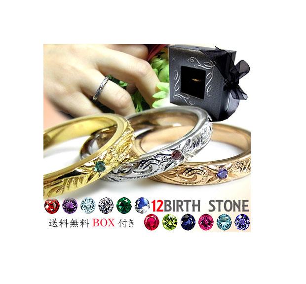 バースデー 誕生石 リング 指輪 レディース ハワイアンジュエリー