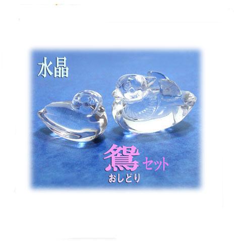 水晶 おしどり 置物┣--*--*--┫♪[水晶 おしどり 置物 開運 グッズ 置物 オブジェ【コンビニ受取対応商品】