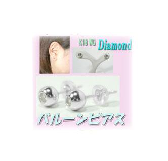 K18WGダイヤ・バルーンピアス┣--*--*--┫♪[K18WGダイヤ・バルーンピアス【コンビニ受取対応商品】