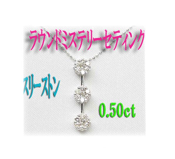 K18WG ダイヤモンド ミステリーセッティング スリーストーンタイプ ペンダント (0.50ct) ネックレス