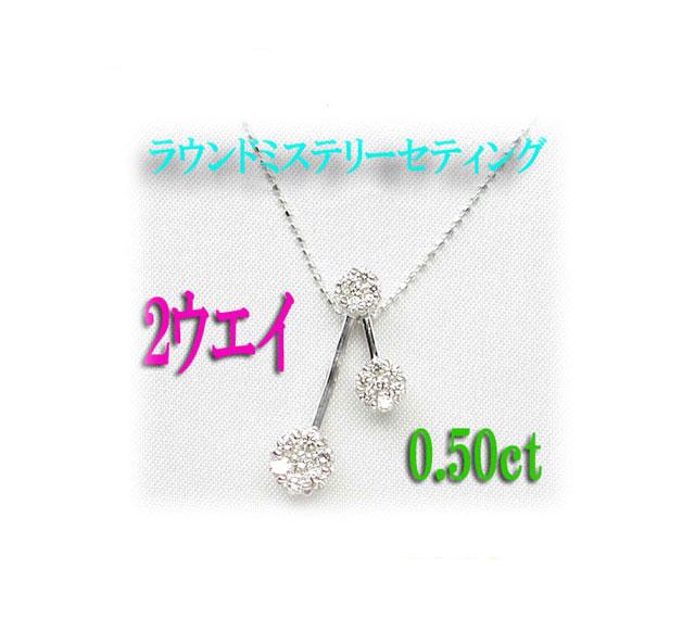 K18WGダイヤモンド・ミステリーセッティング2ウエイ・タイプペンダント(0.50ct)┣--*--*--┫♪[K18WG ダイヤモンド ミステリーセッティング 2ウエイ タイプ ペンダント(0.50ct) ネックレス