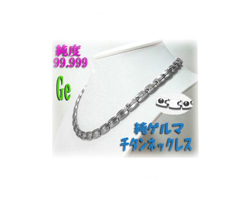 5・ナイン 高級 ゲルマニウム ネックレス チェーン ゲルマニウム 健康 ネックレス【コンビニ受取対応商品】