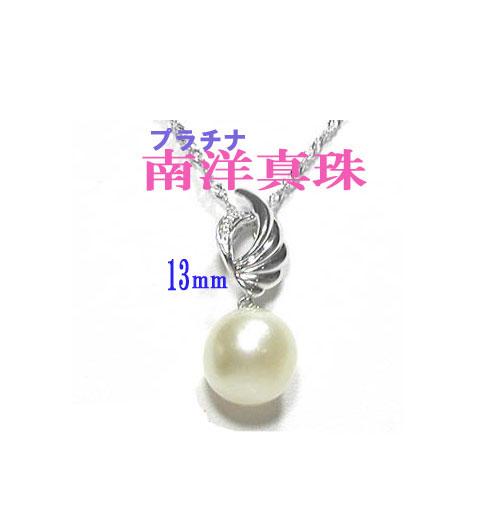 Pt 南洋真珠 ペンダント13mm珠【コンビニ受取対応商品】