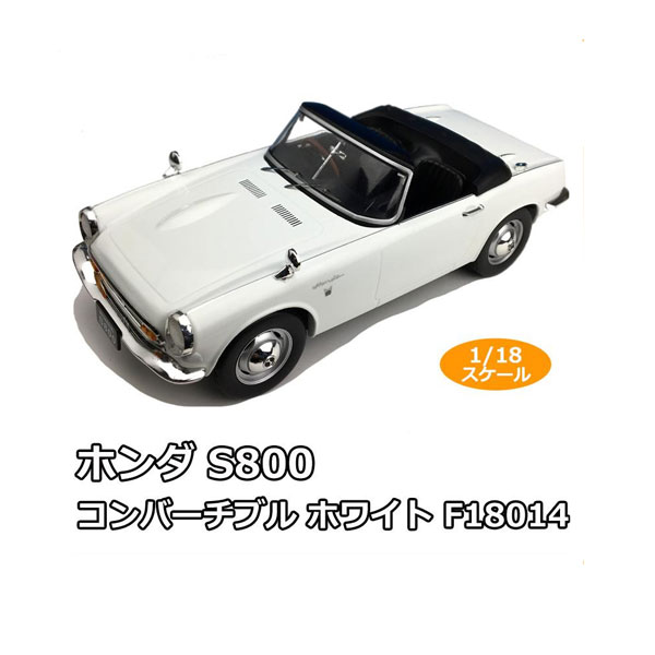 日本の名車 HONDA ホンダ S800 コンバーチブル ホワイト 1/18スケール ミニカー 代引きコンビニ受取不可