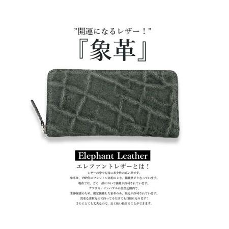 日本製 高級 象革 ラウンドファスナー 長財布 ジンバブエ産 Made in Japan Luxury elephant leather Round zipper Long wallet Zimbabwe