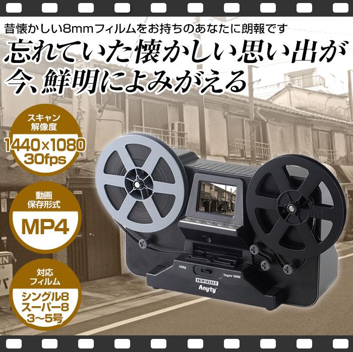 スリーアールソリューション 8mmフィルムスキャナ 3R-FSCAN008『納期未定』 8mmフィルムを手軽にスキャンしてデジタルデータ化可能![fs04gm][02P05Nov16]