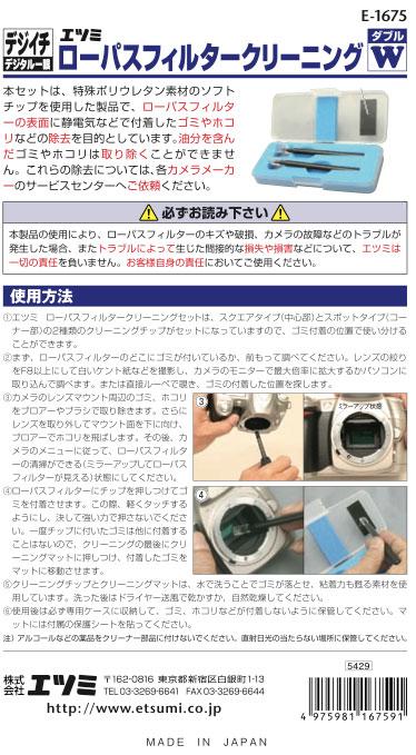 etsumi E1675低通滤波器清洗W[02P05Nov16]