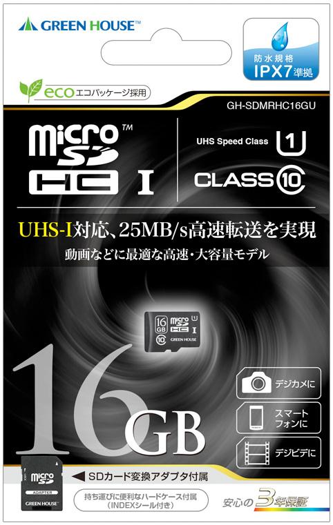 当店限定 ポイント2倍 メール便発送選択可 グリーンハウス 16GB マイクロSDHCカード 2020A W新作送料無料 02P01Oct16 UHS-Iクラス1 GH-SDMRHC16GU Class10 UHSスピードクラス1 即納~5営業日後の発送 2020
