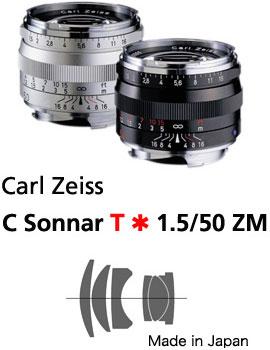 [3年保険付]【送料無料】Carl Zeiss C-Sonnar T*F1.5/50mm ZM Mount Lens[芯の強い描写と高いコントラスト[クラシックゾナー][fs04gm][02P05Nov16]