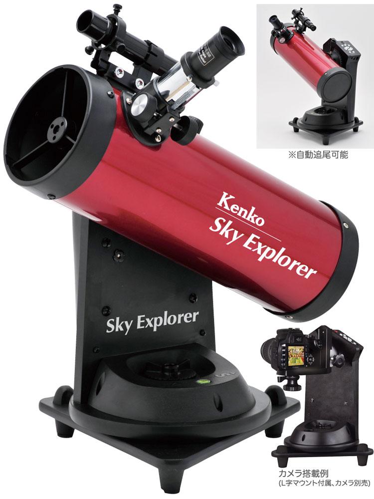 当店限定 ポイント2倍 値下げ 送料無料 ケンコー SE-AT100N 02P05Nov16 大好評です 天体望遠鏡 スカイエクスプローラー
