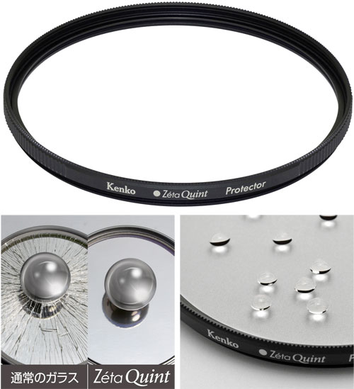 [ゆうパケット送料無料]ケンコー82mm Zeta Quint(ゼータクイント)プロテクター 薄枠レンズ保護フィルター 『1~3営業日後の発送』4961607334959[fs04gm][02P10Jan15]