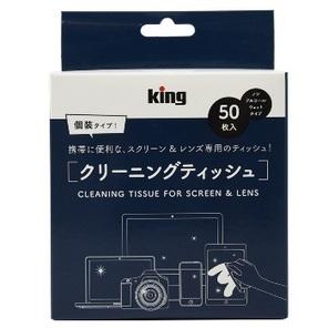 King photo*style レンズクリーニングティシュPSCL50N2 [LENSCLEANING TISSUE] [fs04gm][02P05Nov16]