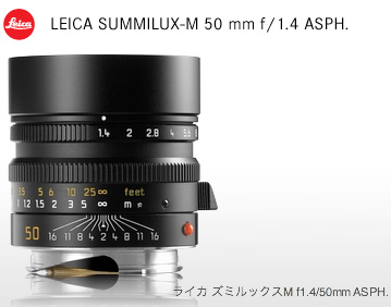 Leica SUMMILUX-M f1.4/50mm ASPH.(6bit) BLACK 11891C『納期3ヶ月程度』F1.4ハイスピードMマウント標準レンズブラック色[fs04gm][02P05Nov16]