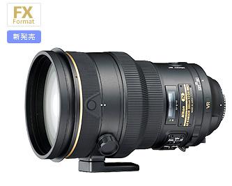 [在庫処分特価]AF-S Nikkor 200mm F2G ED VRII(IF)『即納~2営業日後の発送』【大口径F2の200mm望遠レンズ】[fs04gm][02P05Nov16]
