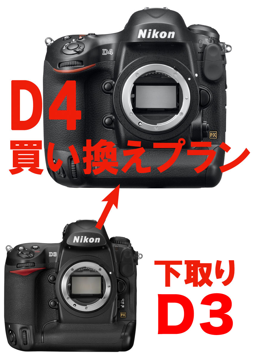 Nikon D4 ← D3 digital SLR an SLR body upgrade fs3gm
