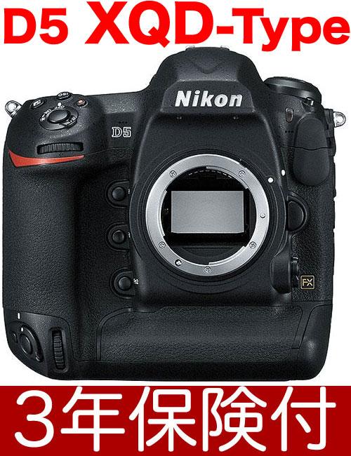 Nikon D5(XQD-Type)ニコンデジタル一眼レフボディーのみ『即納~2営業日後の発送』XQDカード仕様[02P05Nov16]【コンビニ受取対応商品】