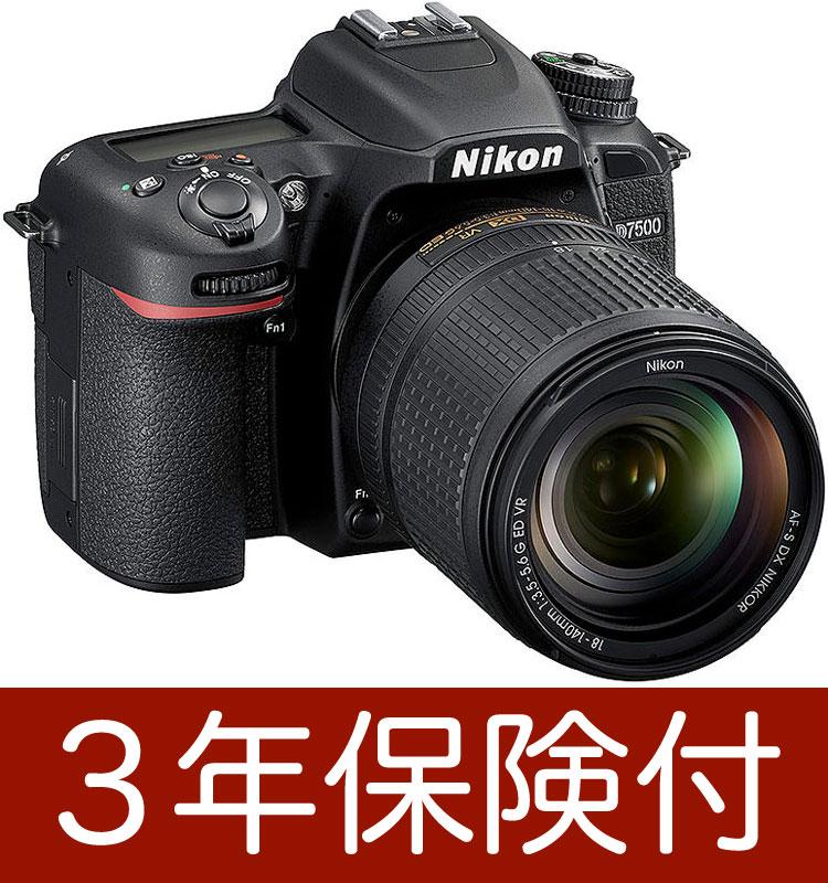 当店限定 ポイント2倍 送料無料 3年保険付 Nikon SALE開催中 D7500 smtb-TK 18-140VR 送料無料でお届けします レンズキット 02P04Jul15 fs04gm