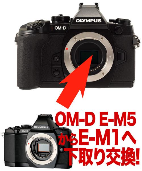 OLYMPUS OM-D E-M1←E-M5 デジタル一眼ボディーグレードアップ【E-M5からE-M1へ下取り交換プラン】[02P05Nov16]【コンビニ受取対応商品】