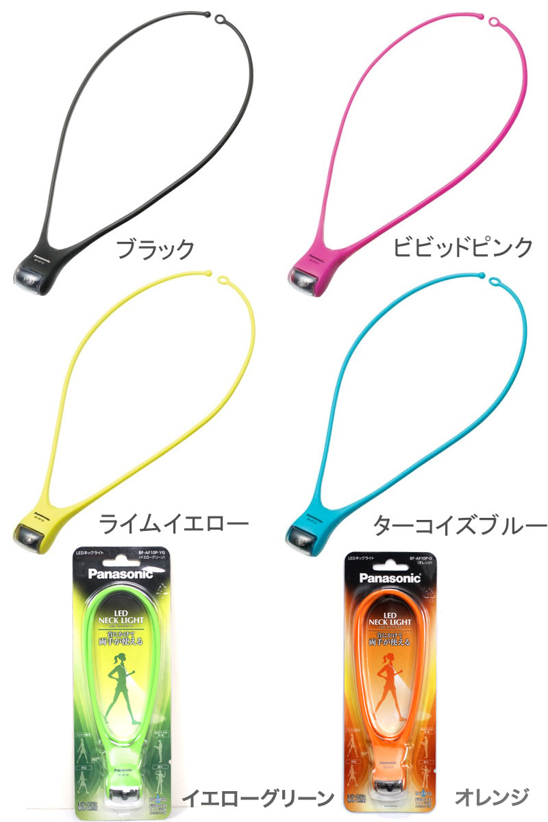Hands-free light 4984824910065 / 4984824910072 / 4984824918689 / 4984824910089 freely available-you, the Panasonic LED ネックライト BF-AF10P hands