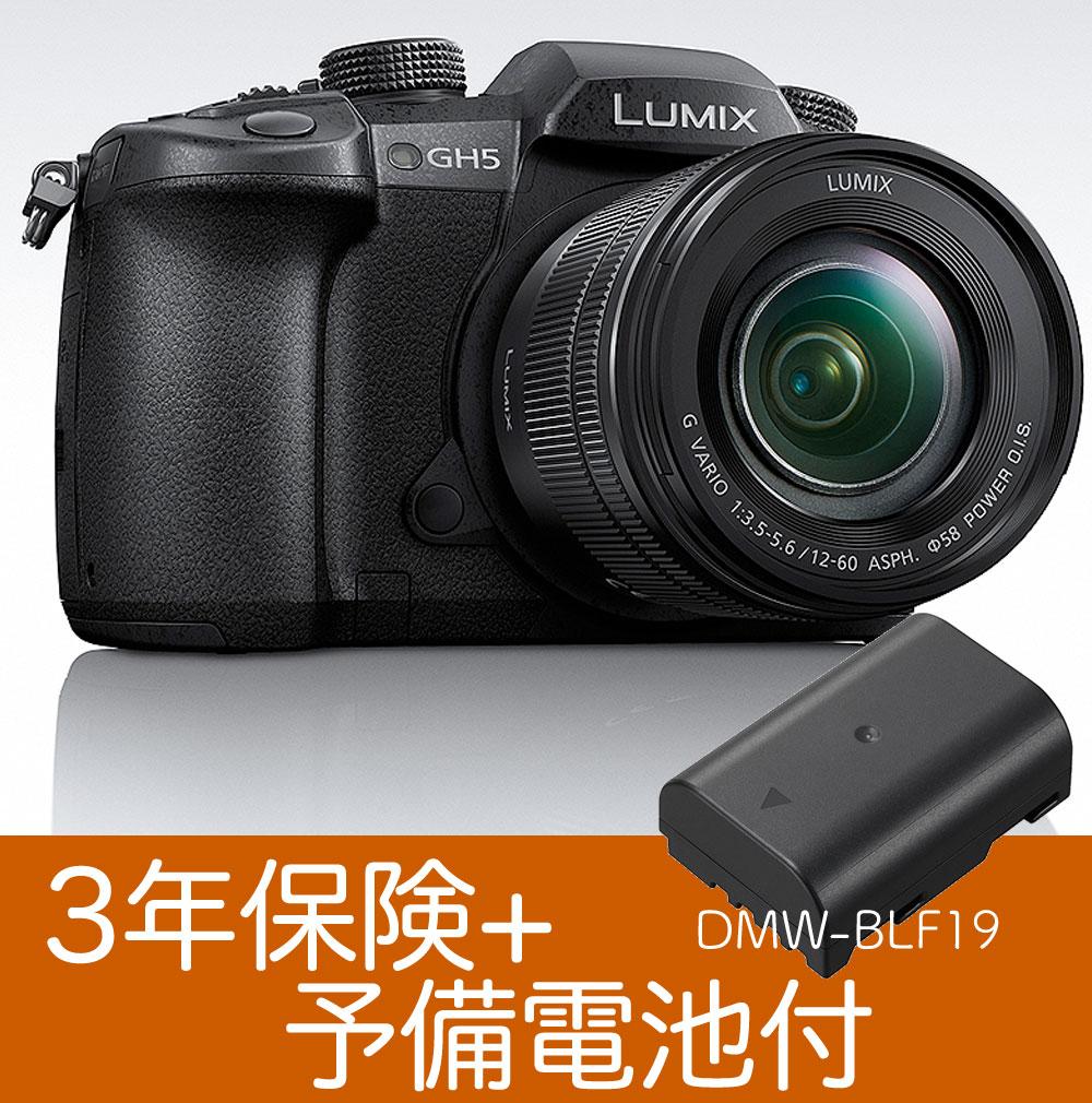 [3年保険+予備バッテリー付]Panasonic LUMIX GH5M レンズキット DC-GH5M『即納~3営業日後の発送』DC-GH5 Body + LUMIX G VARIO 12-60mm / F3.5-5.6 ASPH./POWER O.I.S.(H-FS12060)[02P05Nov16]