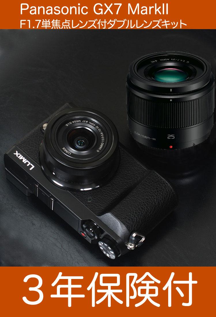 [32GB SDカード+液晶フィルム+3年保険付] Panasonic LUMIX GX7 MarkIIスペシャルダブルレンズキット[02P05Nov16]