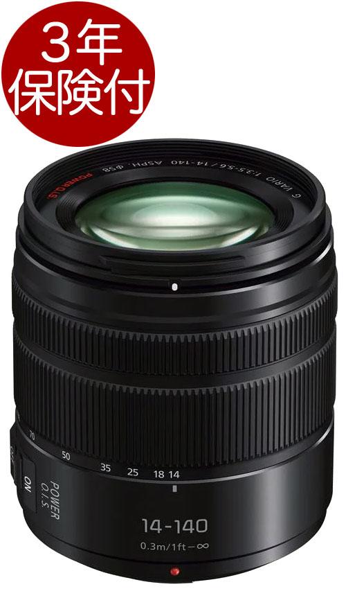 [3年保険付] Panasonic LUMIX G VARIO 14-140mm / F3.5-5.6II ASPH. / POWER O.I.S. 高倍率ズームレンズ ルミックスGバリオ28-280mm相当10倍標準ズームレンズ[02P05Nov16]