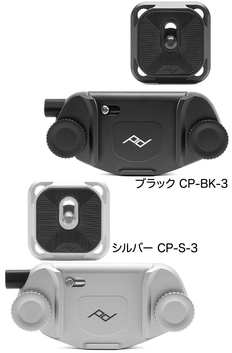 当店限定 ポイント2倍 メール便で送料無料 ピークデザイン キャプチャー クイックリリースベース Peak Design CP-S-3シルバー 02P05Nov16 プレートセット 数量は多 CP-BK-3ブラック 大放出セール