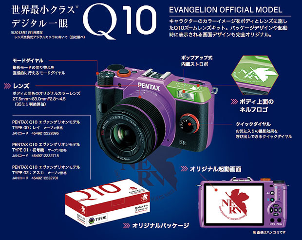 "PENTAX Q10 エヴァンゲリオンモデルズームレンズキット ""available amount' (TYPE 00: Ray/type 01: Eva-01 unit/type 02: Asuka) Q10 + 02 STANDARD ZOOM(5-15mmF2.8-4.5)EVANGELION Official Model"