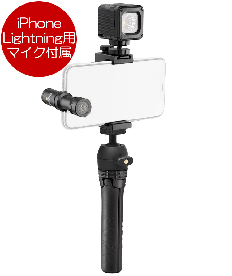 当店限定 ポイント2倍 RODE トレンド 2020 新作 ブイロガーキット iOS エディション Vlogger Kit VLOGVMML iPhone ロード 02P05Nov16 0698813007233 ブイログキット edition