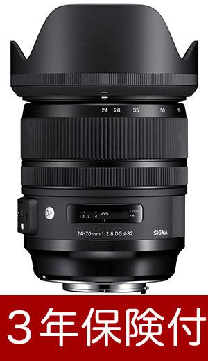 [3年保険付] Sigma Art 24-70mm F2.8 DG OS HSM キヤノンEOS用イオス一眼レフ用[02P05Nov16]