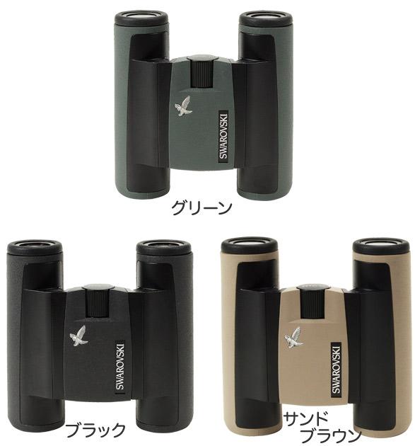 スワロフスキー CL Pocket8x25双眼鏡『3~4営業日後の発送』ブラック/グリーン/サンドブラウン【YDKG-tk】[fs04gm][02P05Nov16]