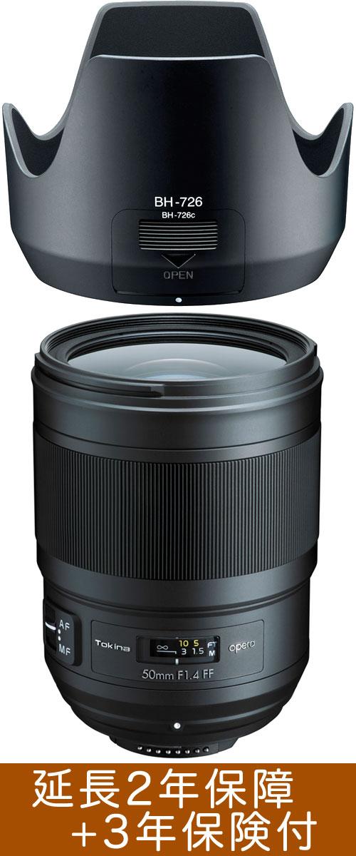 [延長2年保証/3年保険] トキナ opera 50mm F1.4 FF AS SD ニコンFマウント オートフォーカス大口径標準レンズ [02P05Nov16]