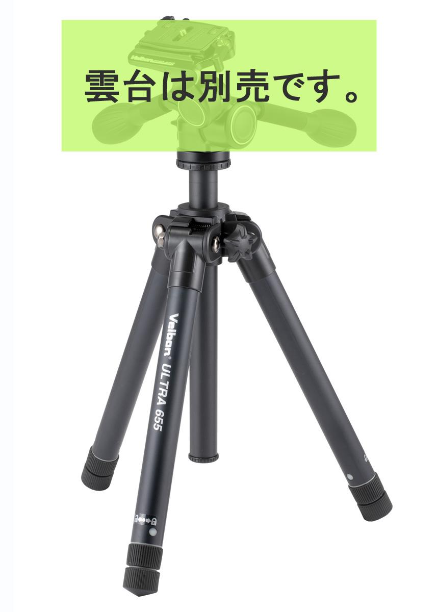 [耐加重3kg][期間限定特価]Velbon ULTRA 655 脚のみ 軽量クイック伸縮三脚 『1~3営業日後の発送』中級一眼レフカメラにも対応可能軽量金属マグネシウム製ウルトラ三脚(ULTRA REX iLレックスアイエルの後継)【smtb-TK】[02P05Nov16]