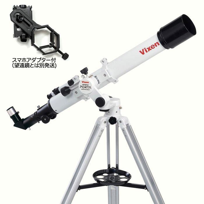[限定!スマホアダプター付属] ビクセン 天体望遠鏡 モバイルポルタ A70Lf アクロマート屈折式鏡筒+折りたたみ式フリーストップ経緯台付天体望遠鏡セット[02P05Nov16]