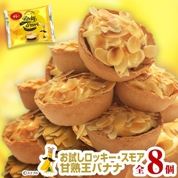 三ツ星や オリジナル(sweets)>新食感!ロッキー・スモア>ロッキー・スモア 甘熟王バナナ