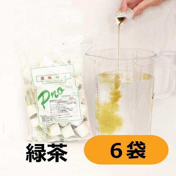 三井農林 ホワイトノーブルプロ 濃縮緑茶 18.5g(500mL~1L分)×30個×6袋【1ケース】