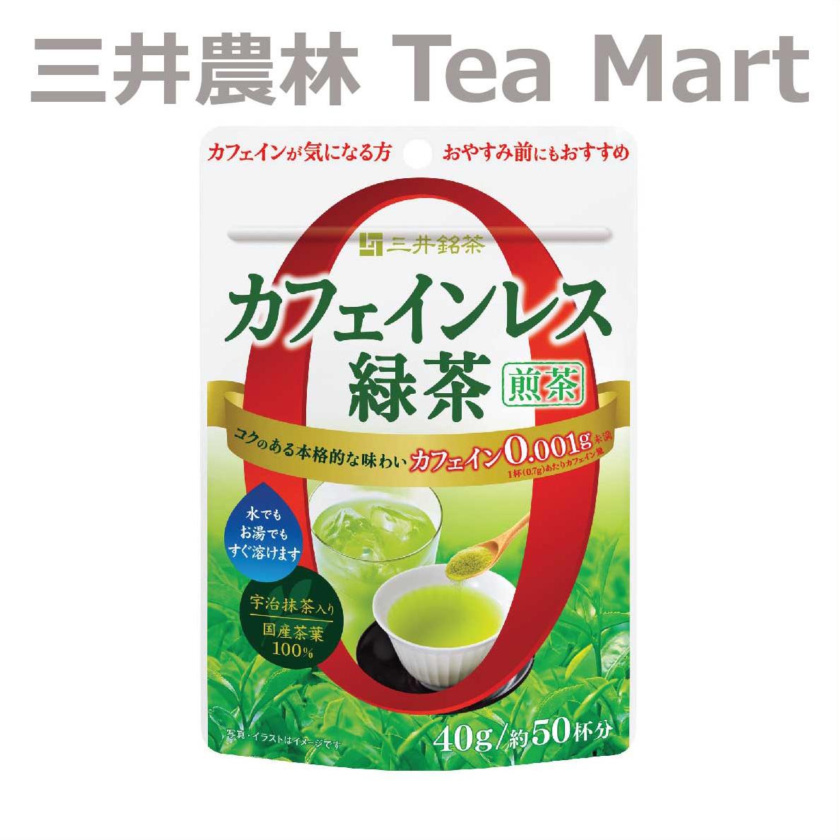 宇治抹茶入り 国産茶葉100% 本格的なカフェインレスの緑茶 捧呈 約50杯分 三井銘茶 海外並行輸入正規品 パウダー インスタント 煎茶 40g カフェインレス緑茶