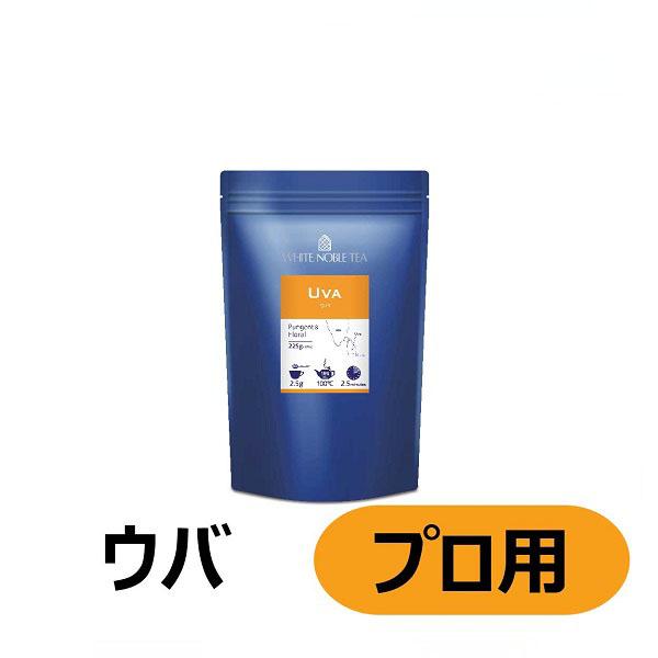 三井農林 ホワイトノーブル 紅茶プロ ウバ 225g(茶葉 リーフ 業務用 ミルクティー)
