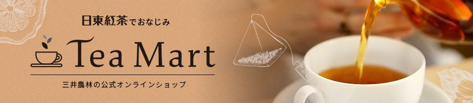 日東紅茶の【三井農林 Tea Mart】:日東紅茶でおなじみ三井農林。1927年から、お茶の時間の「ほっ。」をお届け