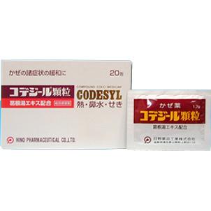 【第(2)類医薬品】コデジール顆粒 20包 10個日野薬品工業 ★送料・代引手数料無料★