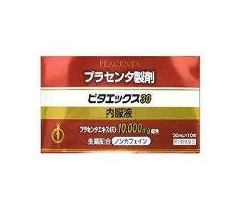 【第2類医薬品】ビタエックス30内服液 30ml  20本 大木製薬