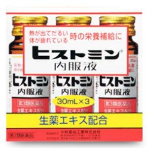 【第3類医薬品】ヒストミン内服液 30ml×3本×20個 小林薬品工業★送料・代引手数料無料★