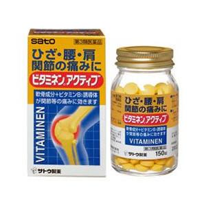 【第3類医薬品】ビタミネンアクティブ 270錠 10個 佐藤製薬★送料・代引手数料無料★