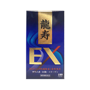 龍寿EX 180カプセル(箱入り) 24個 ★カード決済・お振込みのみの受付発送★ 代引き不可 ワキ製薬