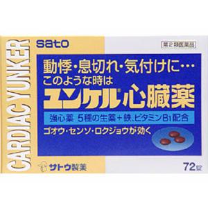 【第2類医薬品】ユンケル心臓薬 72錠×10個 サトウ製薬