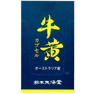 【第3類医薬品】栃本天海堂 牛黄カプセル 30カプセル (1カプセル入×30包)オーストラリア産