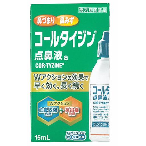 【第(2)類医薬品】コールタイジン点鼻液a 15ml 10個 武田薬品工業