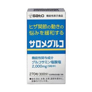 サロメグルコ270粒 2個 佐藤製薬